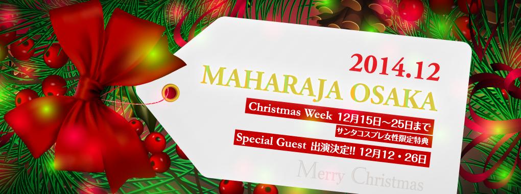 141201MAHARAJA_BUNNER-01