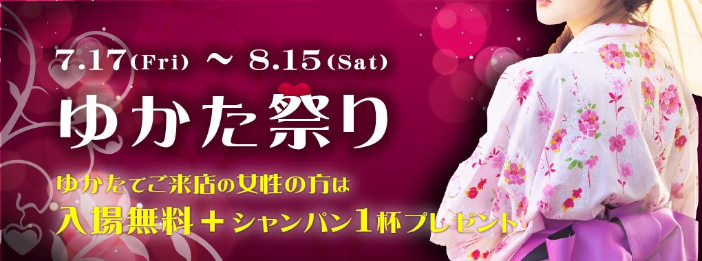 150717-0815MAHARAJA_banner_浴衣祭り-01