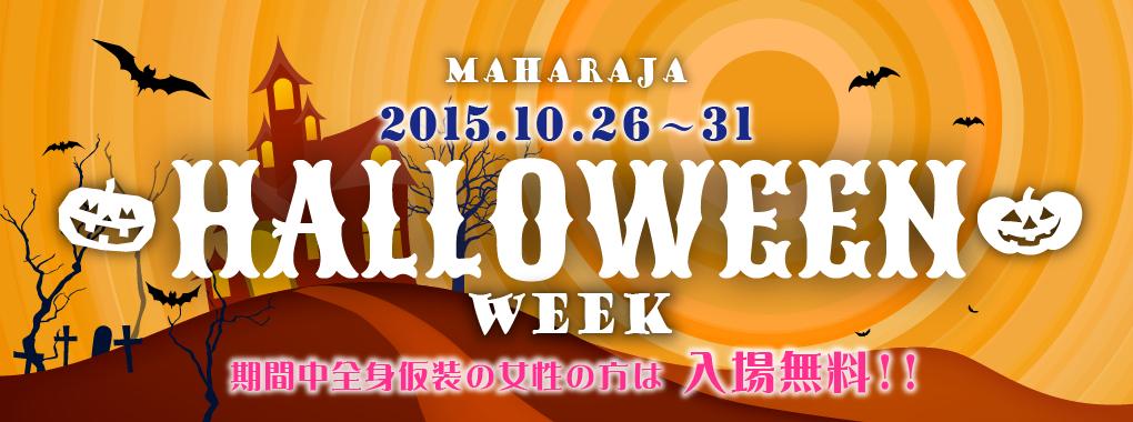 151026-31MAHARAJA_banner_HALLOWEEN-01