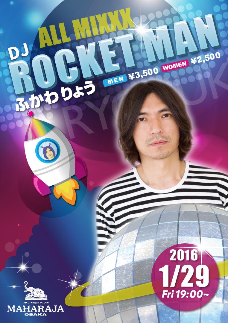 ロケットマン_HP用