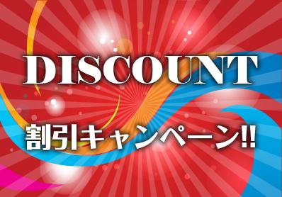 discount-01