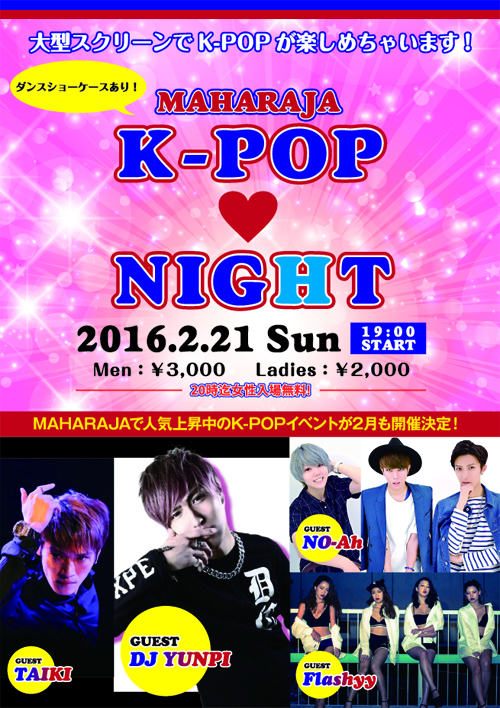 K-POP Night_'æ2'eol