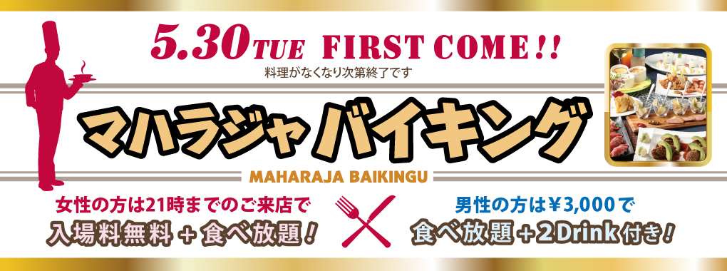 バイキングバナー_校正4 (1)